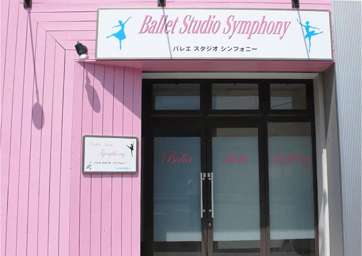 スタジオ シンフォニー バレエ