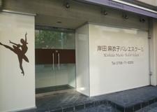 岸田麻衣子バレエスクール